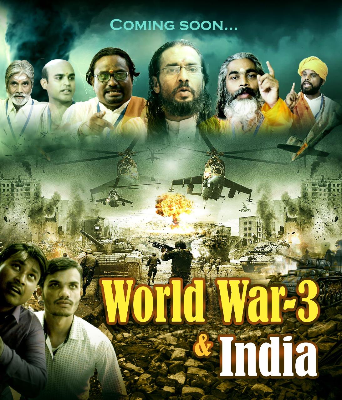 तीसरा विश्व युद्ध