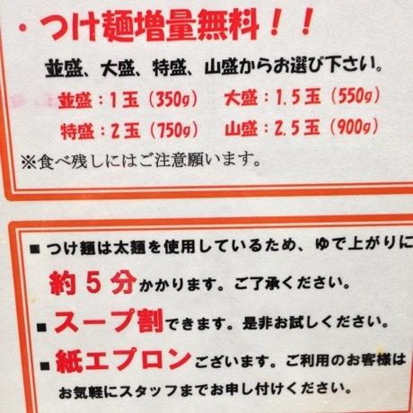 つけ麺900gに挑戦 三豊麺