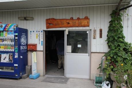 郵便局山下