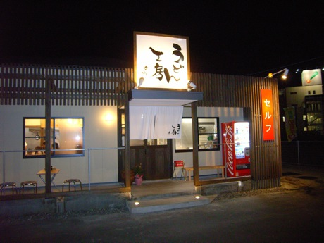 うどん工房 名麺堂 北島店