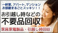札幌の一軒家やアパートマンション片付けサービス