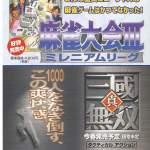 [ゲシ]コーエー/PS2/広告:麻雀大会III/真・三國無双他/LSN2-1