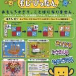 [ゲシ]ナムコ/PS2/広告:ことばのパズル もじぴったん