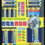 [メ]小久保工業所/乾電池救急箱/3358
