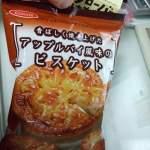 {食}日清シスコ/香ばしく焼き上げた アップルパイ風味のビスケット