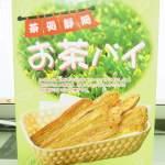 {食}清水物産/茶処静岡 お茶パイ