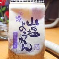 {菓}長登屋/山塩ようかん 紫花豆入り
