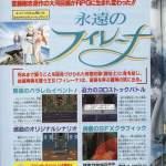 [ゲシ]徳間ジャパンコミュニケーションズ/SFC/広告:永遠のフィレーナ