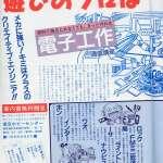 [ゲシ]東京ホビーセンター/その他/広告:電子工作通信講座