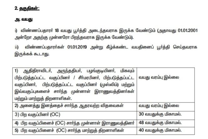 Kanchipuram Cooperative Bank Jobs- Apply for 238 Assistant Posts, Read Full Details 3