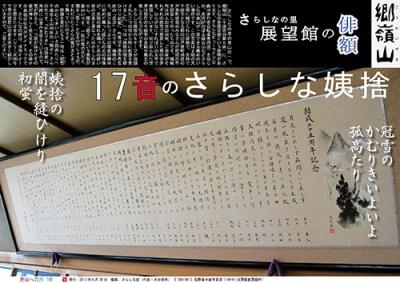 更旅・郷嶺の俳額samuneiru