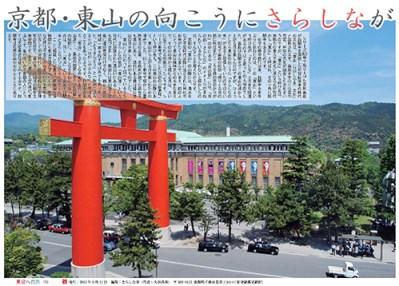 更旅・京都の東山samuneiru