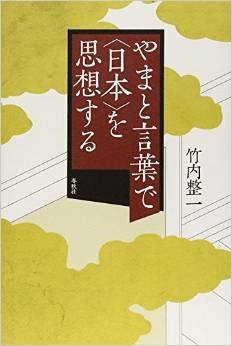 竹内先生・新刊