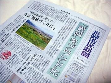 長野市民新聞ヨコsamuneiru