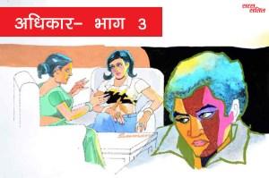 adhikaar 3