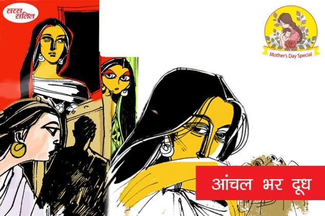 anchal bhar dudh