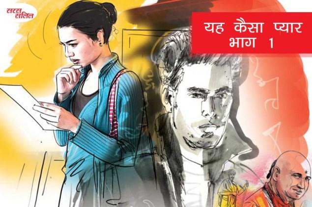 Social Story in Hindi