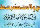 تمام عالم اسلام کو جشن ولادت حضرت علی علیہ السلام مبارک ہو۔