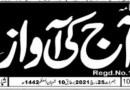 سرپرست صاحبزادہ محترم طلعت محمود کا یوم آزادی پر خصوصی پیغام