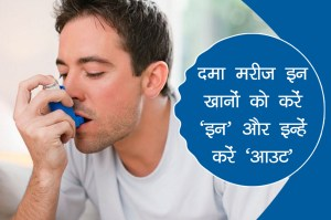 prevention for asthma patients
