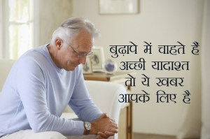 tips for good memory at old age