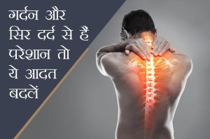 neck pain and headache