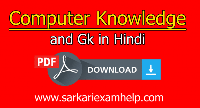 Computer knowledge and gk in hindi free download now computer knowledge and gk in hindi fandeluxe Choice Image