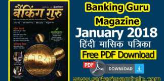 Banking Guru Magazine January 2018 PDF Download in Hindi