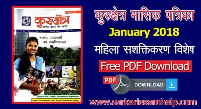 Kurukshetra Magazine {कुरुक्षेत्र मासिक पत्रिका} January 2018 in Hindi/English PDF Download
