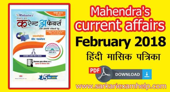 Mahendra's February 2018 Current Affairs Magazine PDF Free Download in Hindi