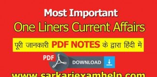 Most Important One Liners Current Affairs PDF Download in Hindi