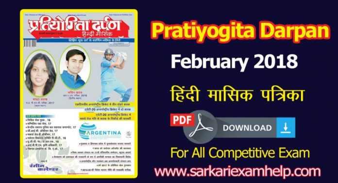 Pratiyogita Darpan February 2018 PDF Free Download In Hindi