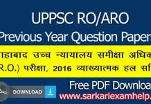 UPPSC RO/ARO 2016 Previous Year Solved Question Papers Download PDF Notes in Hindi