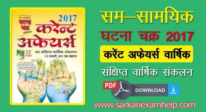 सम-सामयिक घटना चक्र 2017 Current Affairs का संक्षिप्त वार्षिक संकलन PDF Download in Hindi