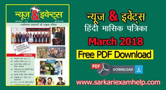 News & Events (न्यूज़ एंड इवेंट्स ) Current Affairs March 2018 PDF Free Download In Hindi/English