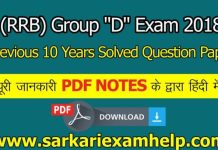 "Download Railway (RRB) Group ""D"" Exam 2018 Previous 10 Years Solved Question Paper (हल प्रश्न पत्र) in Hindi & English PDF"