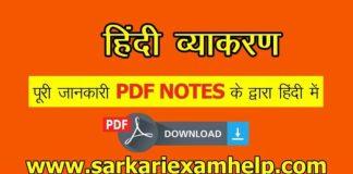 Hindi Vyakaran Book {हिंदी व्याकरण} PDF Notes Download करे