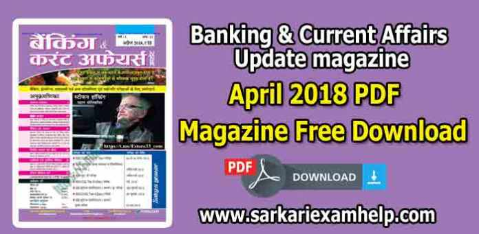 Banking & Current Affairs Update magazine April 2018 PDF Download
