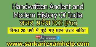 Handwritten Ancient and Modern History Of India (प्राचीन तथा मध्यकालीन भारत का इतिहास) in Hindi PDF Notes Download