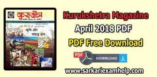 Kurukshetra Magazine {कुरुक्षेत्र मासिक पत्रिका} April 2018 in Hindi PDF Download