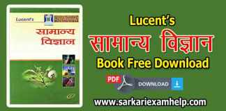 Lucent's General Science (सामान्य विज्ञान) Book PDF Hindi में Free Download करे