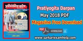 Download Pratiyogita Darpan PDF Magazine (May) 2018 in Hindi & English