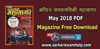 अरिहंत समसामयिकी महासागर करेंट अफेयर्स मई 2018 PDF Download in Hindi