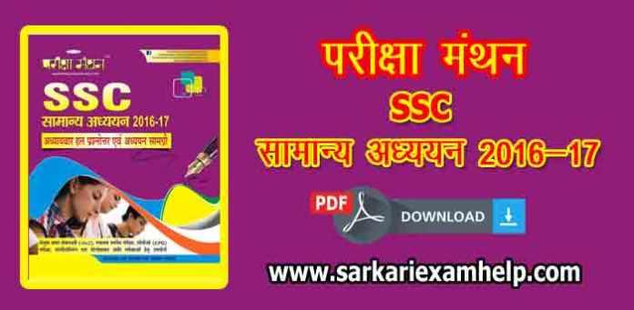 Download Pariksha Manthan SSC Samanya Adhyayan PDF in Hindi