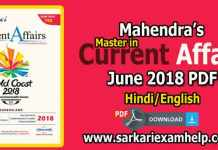 Banking services chronicle bsc magazine april 2018 pdf download mahendras current affairs mica magazine june 2018 pdf free download in hindienglish fandeluxe Choice Image