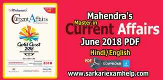 Mahendra's Current Affairs (MICA) Magazine June 2018 PDF Free Download in Hindi/English