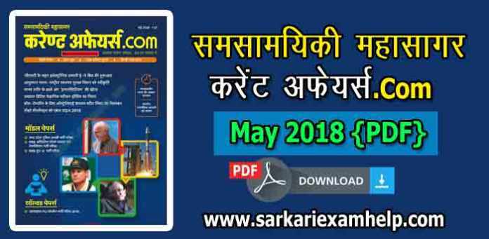 समसामयिकी महासागर Current Affairs (करेंट अफेयर्स.Com) मई 2018 PDF Download in Hindi & English