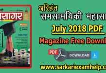 अरिहंत समसामयिकी महासागर Current Affairs in Hindi July 2018 PDF Download