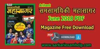 अरिहंत समसामयिकी महासागर करेंट अफेयर्स जून 2018 PDF Download in Hindi