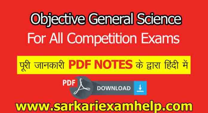 General Science (सामान्य विज्ञान MCQs) Objective Questions With Answers For Competitive Exams in Hindi PDF Download